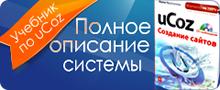 Учебник по системе создания сайтов uCoz   Официальный сайт